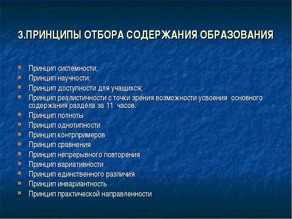 3.ПРИНЦИПЫ ОТБОРА СОДЕРЖАНИЯ ОБРАЗОВАНИЯ Принцип системности; Принцип научнос...