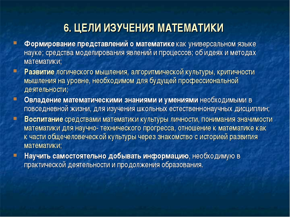6. ЦЕЛИ ИЗУЧЕНИЯ МАТЕМАТИКИ Формирование представлений о математике как униве...