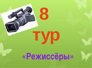 «Режиссёры» 8 тур