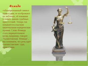 Фемида -общепризнанный символ правосудия; ее изображают на эмблемах, её изва
