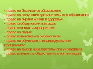 - право на бесплатное образование - право на получение дополнительного образо