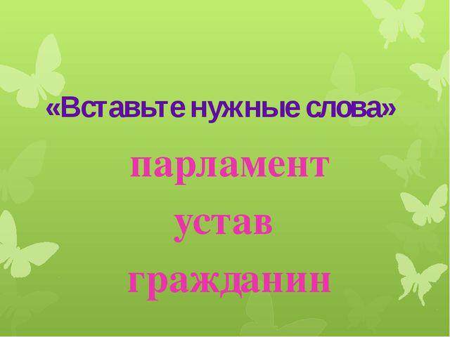 «Вставьте нужные слова» парламент устав гражданин