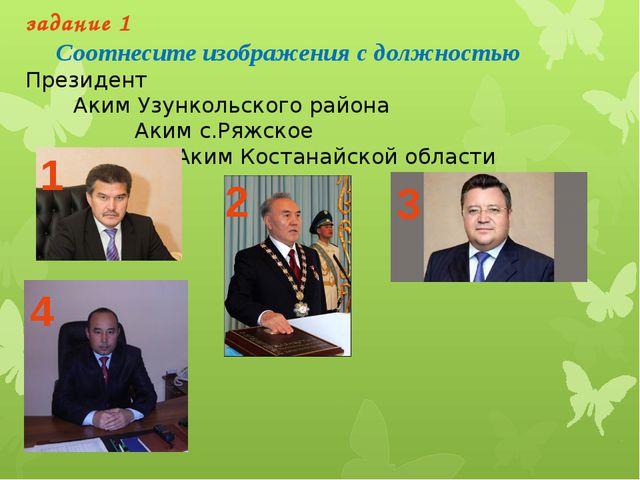 задание 1 Соотнесите изображения с должностью Президент Аким Узункольского р...