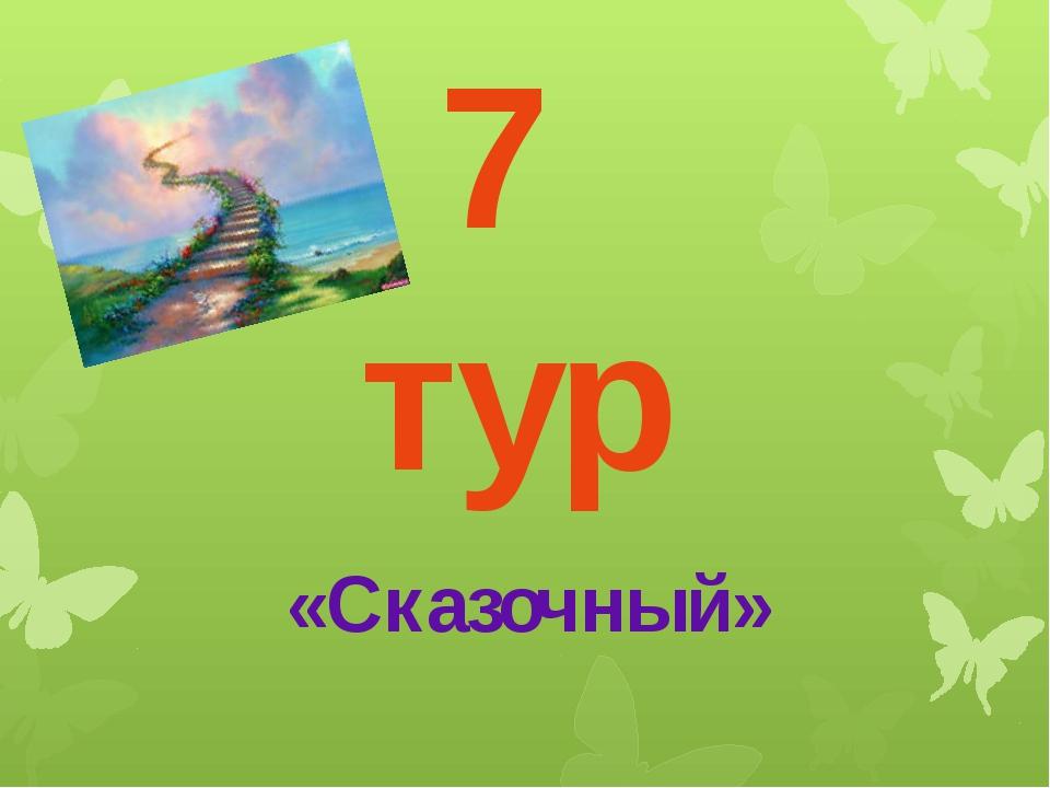 7 тур «Сказочный»