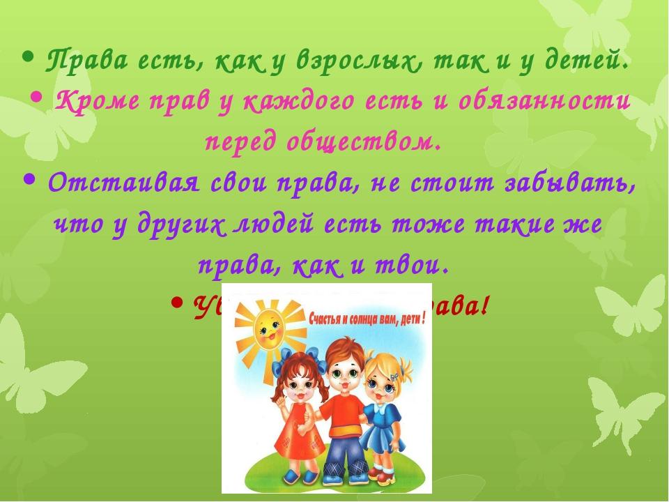 • Права есть, как у взрослых, так и у детей. • Кроме прав у каждого есть и об...