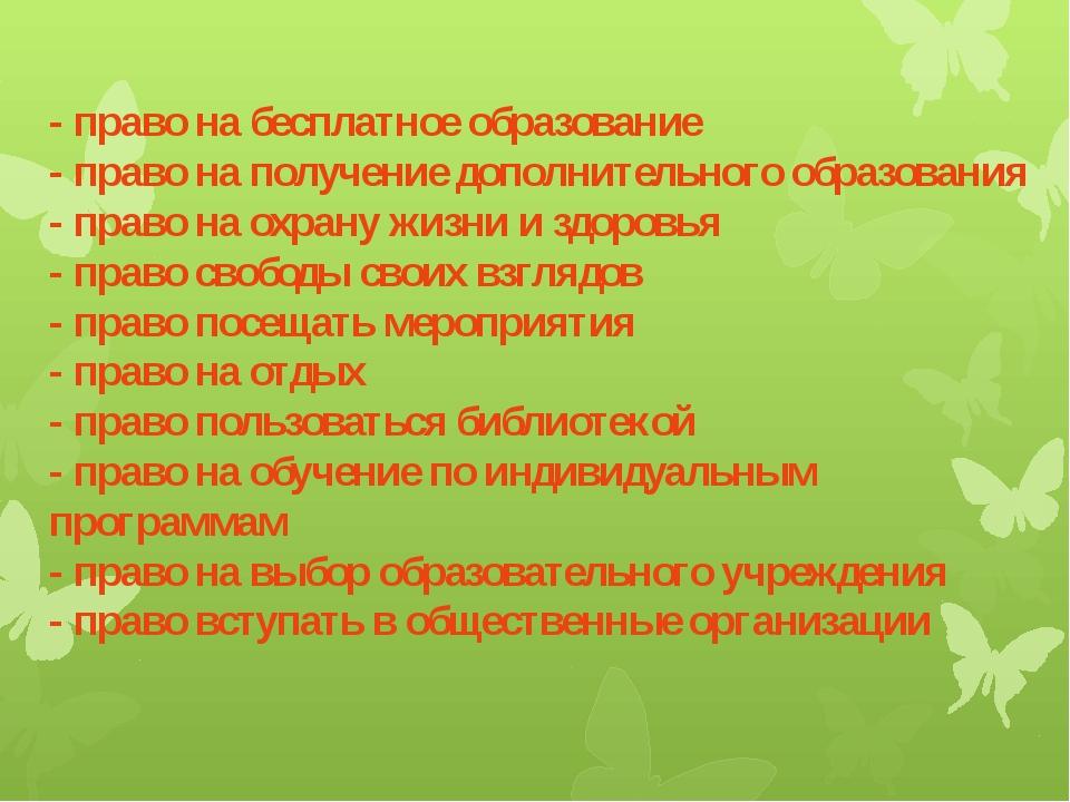 - право на бесплатное образование - право на получение дополнительного образо...
