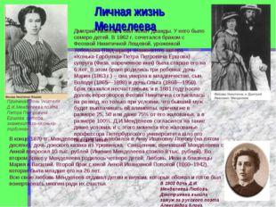 Личная жизнь Менделеева Дмитрий Иванович был женат дважды. У него было семеро