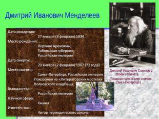 Дмитрий Иванович Менделеев Дмитрий Иванович Соколов в своём кабинете (Главная