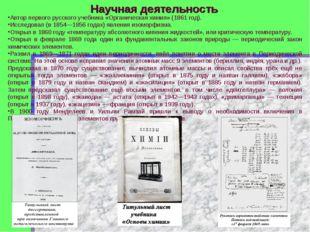 Научная деятельность Автор первого русского учебника «Органическая химия» (18