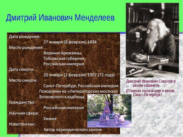 Дмитрий Иванович Менделеев Дмитрий Иванович Соколов в своём кабинете (Главная...