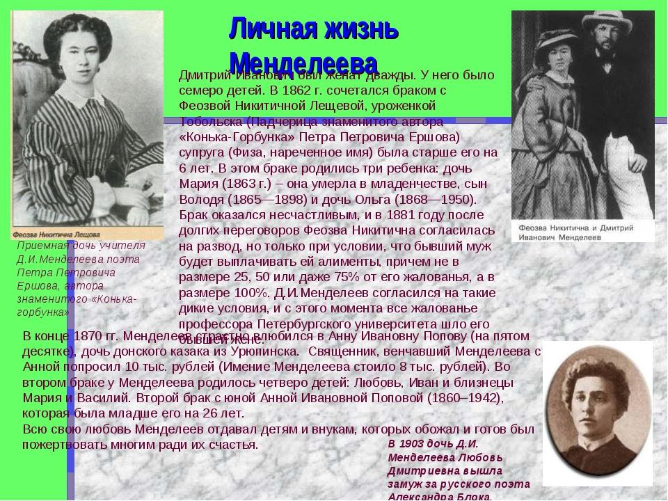 Личная жизнь Менделеева Дмитрий Иванович был женат дважды. У него было семеро...