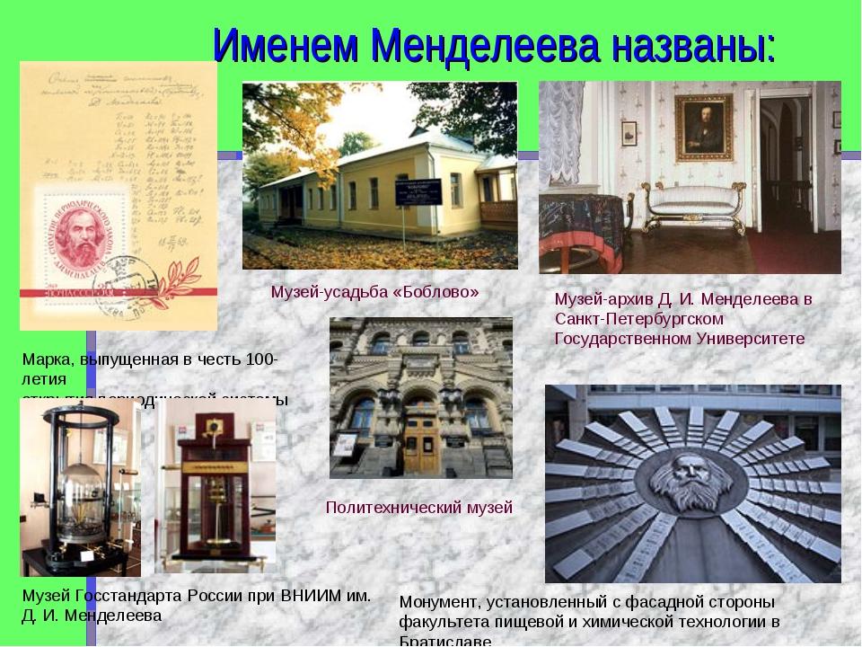 Именем Менделеева названы: Музей-архив Д. И. Менделеева в Санкт-Петербургском...