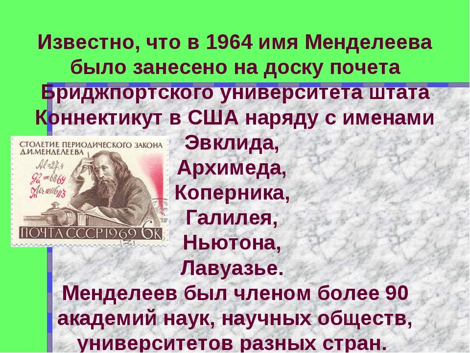 Известно, что в 1964 имя Менделеева было занесено на доску почета Бриджпортск...