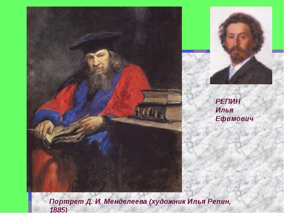 РЕПИН Илья Ефимович Портрет Д. И. Менделеева (художник Илья Репин, 1885)