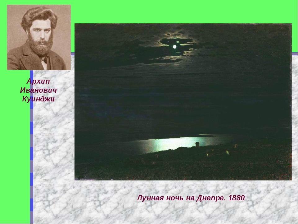 Архип Иванович Куинджи Лунная ночь на Днепре. 1880
