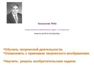 Технология ТРИЗ (теория решения изобретательских задач) Г.С.Альтшуллер. Акцен