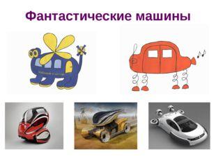 Фантастические машины