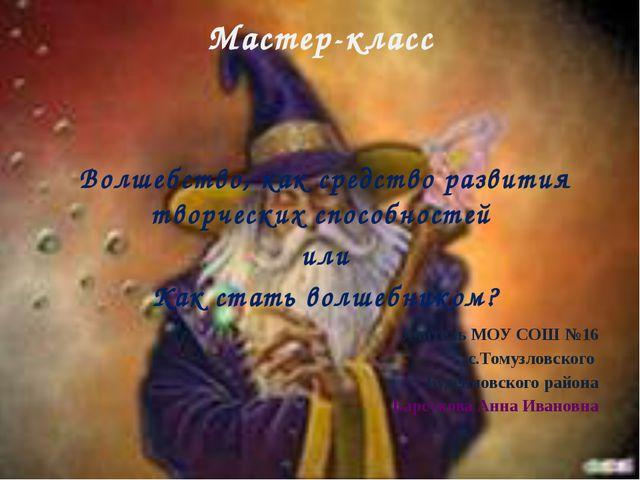 Мастер-класс Волшебство, как средство развития творческих способностей или Ка...