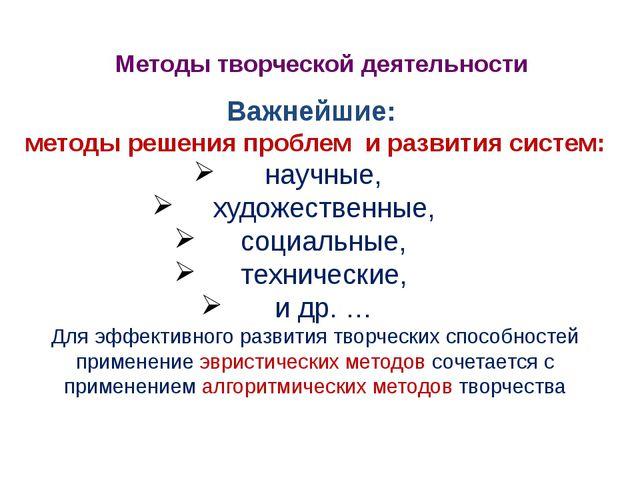 Методы творческой деятельности Важнейшие: методы решения проблем и развития с...