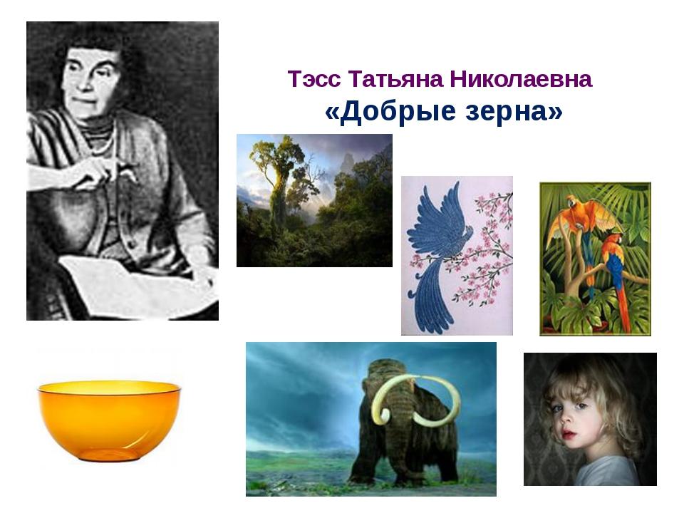 Тэсс Татьяна Николаевна «Добрые зерна»