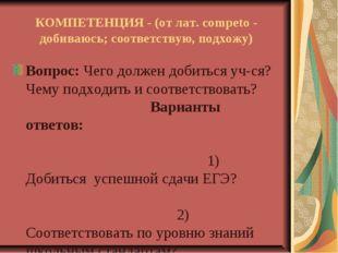 КОМПЕТЕНЦИЯ - (от лат. competo - добиваюсь; соответствую, подхожу) Вопрос: Че