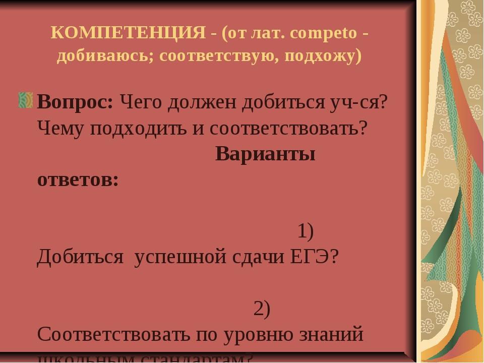 КОМПЕТЕНЦИЯ - (от лат. competo - добиваюсь; соответствую, подхожу) Вопрос: Че...