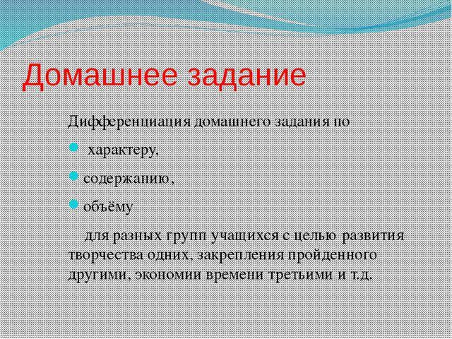 Домашнее задание Дифференциация домашнего задания по характеру, содержанию, о...