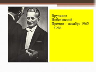 Вручение Нобелевской Премии – декабрь 1965 года.