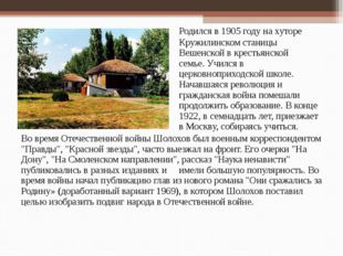 Родился в 1905 году на хуторе Кружилинском станицы Вешенск