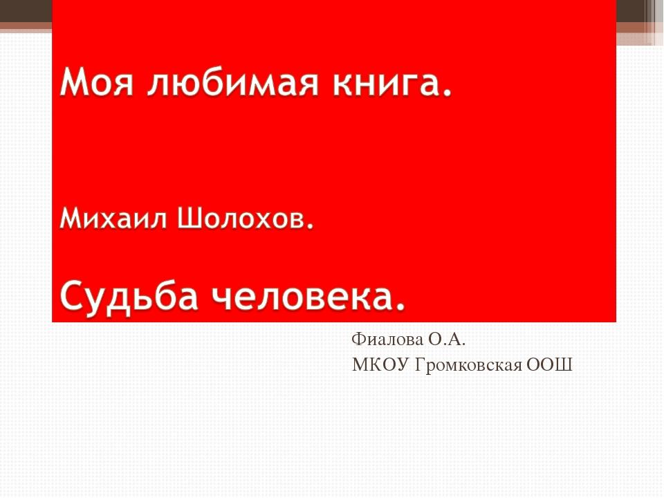 Фиалова О.А. МКОУ Громковская ООШ