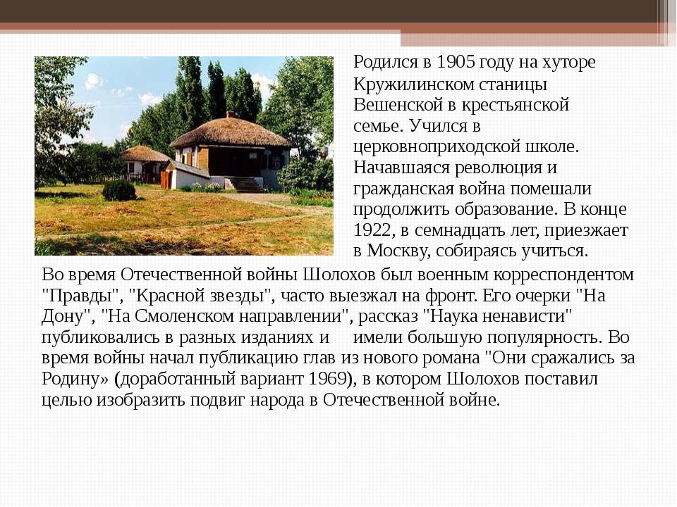 Родился в 1905 году на хуторе Кружилинском станицы Вешенск...