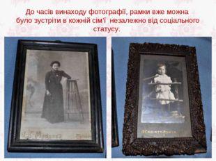 До часів винаходу фотографії, рамки вже можна було зустріти в кожній сім'ї не