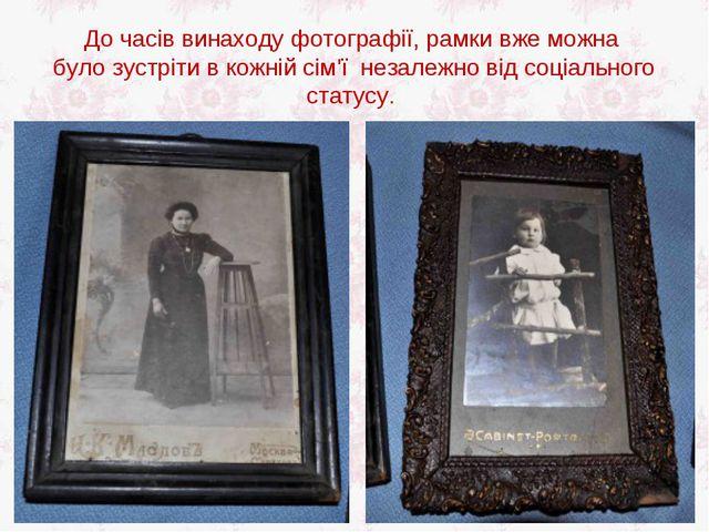 До часів винаходу фотографії, рамки вже можна було зустріти в кожній сім'ї не...