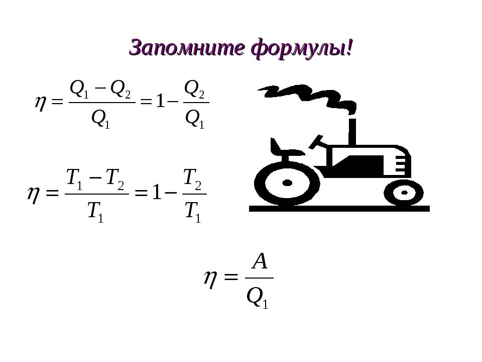 Запомните формулы!