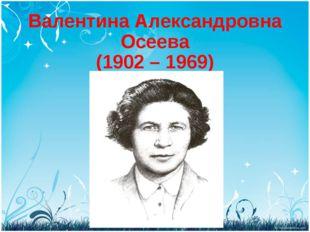 Валентина Александровна Осеева (1902 – 1969)