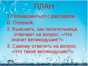 ПЛАН Познакомиться с рассказом В. Осеевой. 2. Выяснить, как писательница отве
