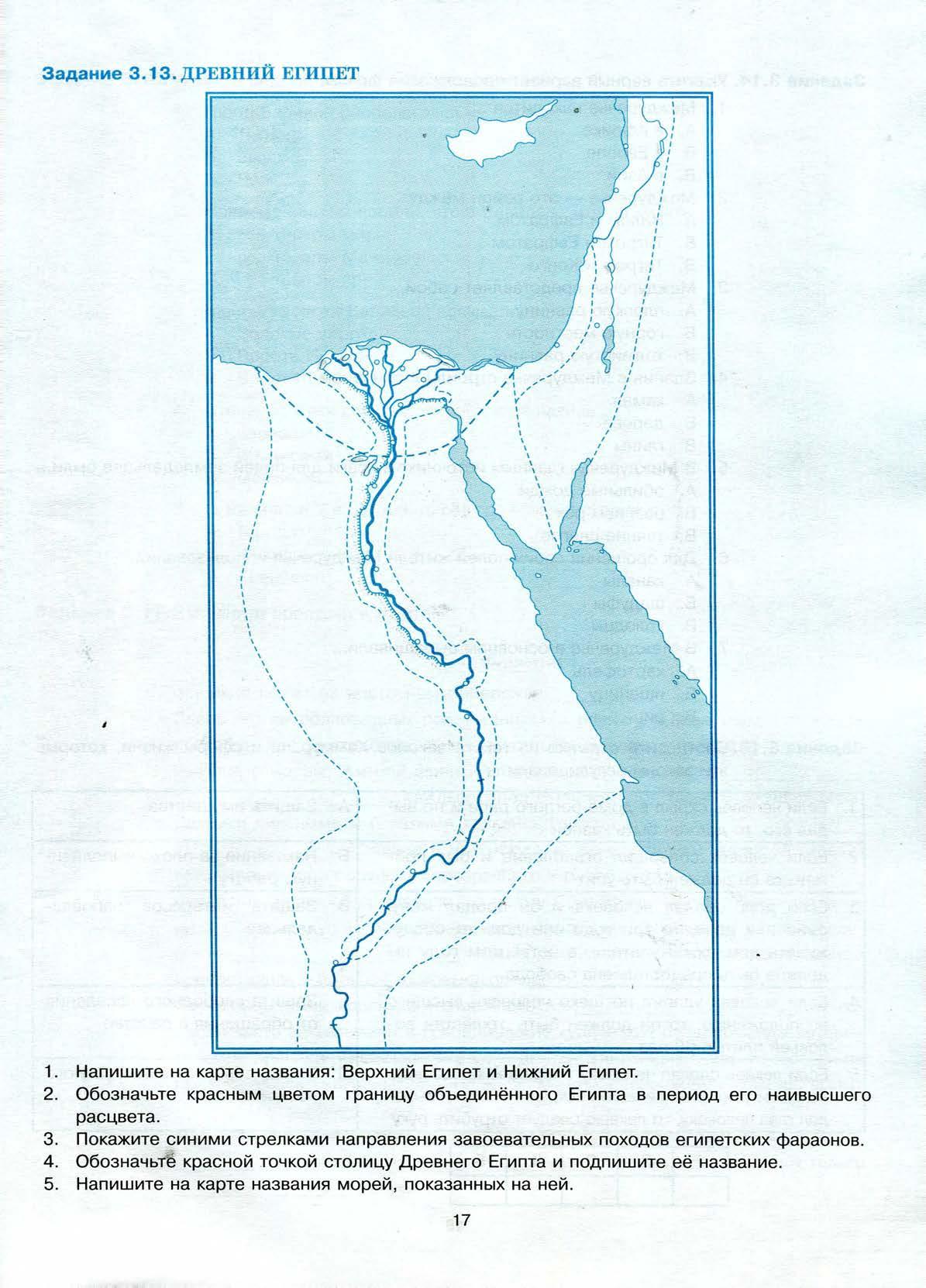Карты 5 контурные по египет истории решебник древний класс