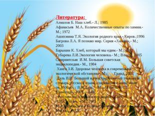 Литература: Алмазов Б. Наш хлеб.- Л.; 1985 Афанасьев М.А. Количественные опыт