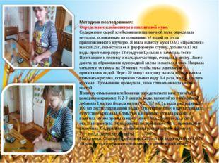 Методика исследования: Определение клейковины в пшеничной муке. Содержание сы