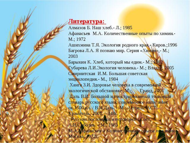 Литература: Алмазов Б. Наш хлеб.- Л.; 1985 Афанасьев М.А. Количественные опыт...