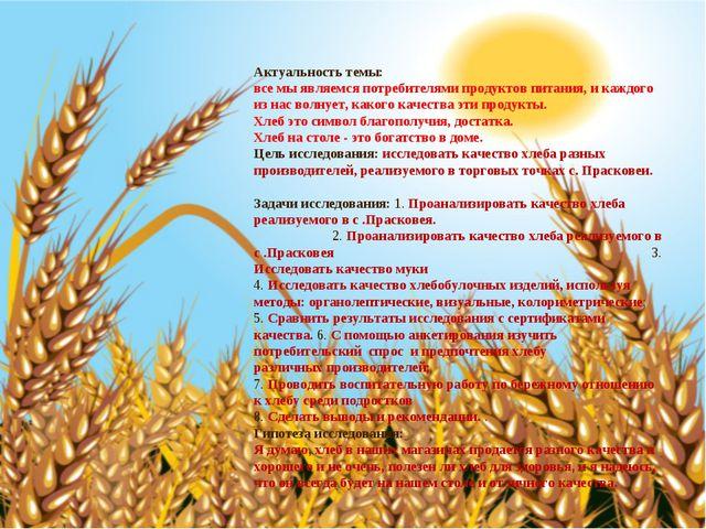 Актуальность темы: все мы являемся потребителями продуктов питания, и каждого...