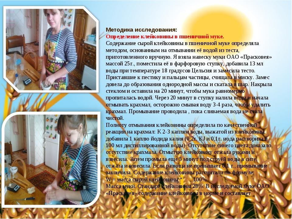 Методика исследования: Определение клейковины в пшеничной муке. Содержание сы...