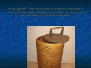 Раньше домашняя утварь у хакасов делалась из бересты: посуда, туески. В такой