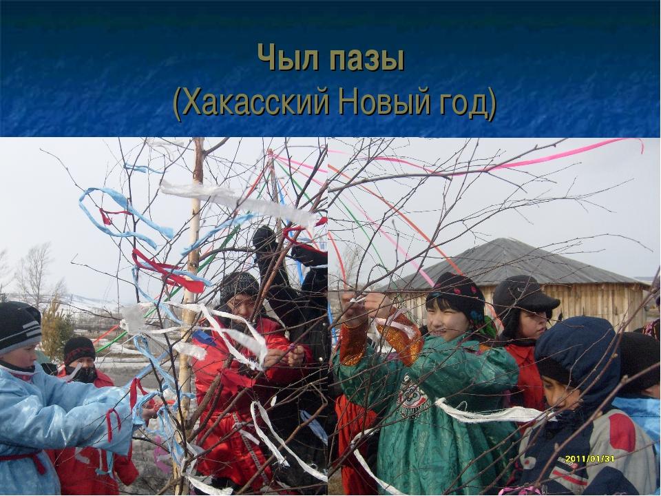 Чыл пазы (Хакасский Новый год)