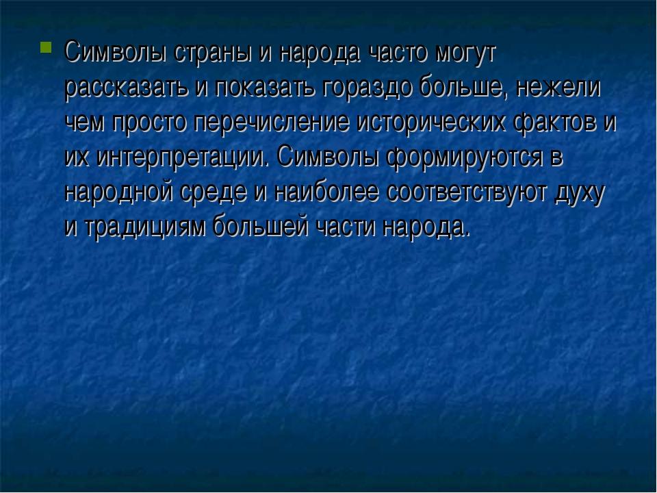 Символы страны и народа часто могут рассказать и показать гораздо больше, неж...