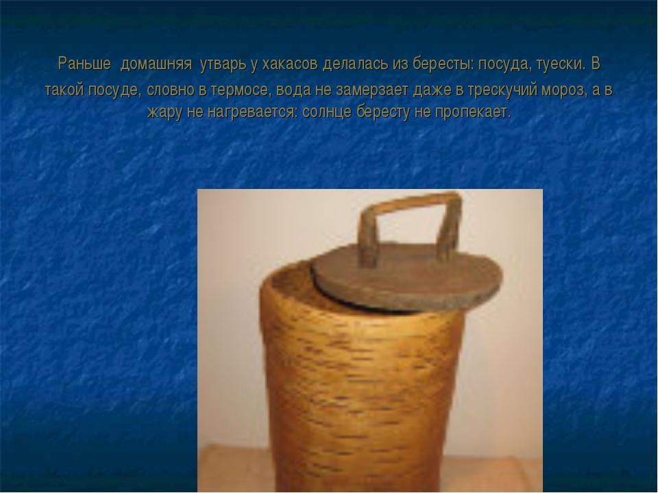 Раньше домашняя утварь у хакасов делалась из бересты: посуда, туески. В такой...