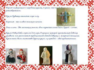 Изучая информацию о народных куклах, я узнал, что они бывают очень разнообраз
