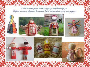 Самыми интересными были русские народные куклы. Первое, на что я обратил вним