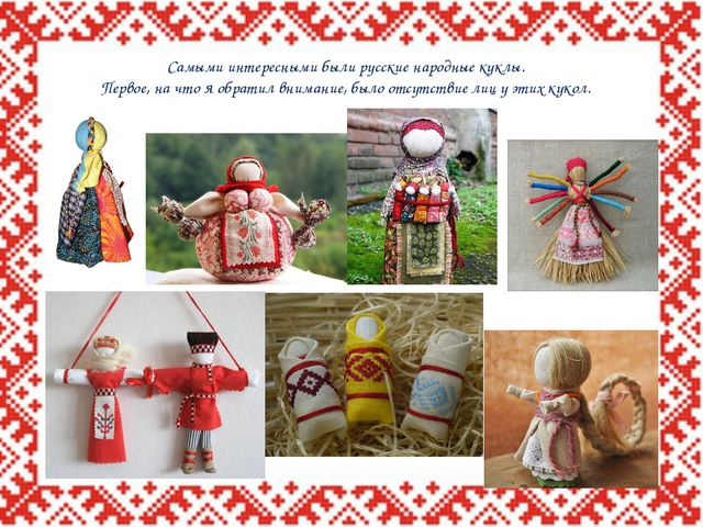Самыми интересными были русские народные куклы. Первое, на что я обратил вним...