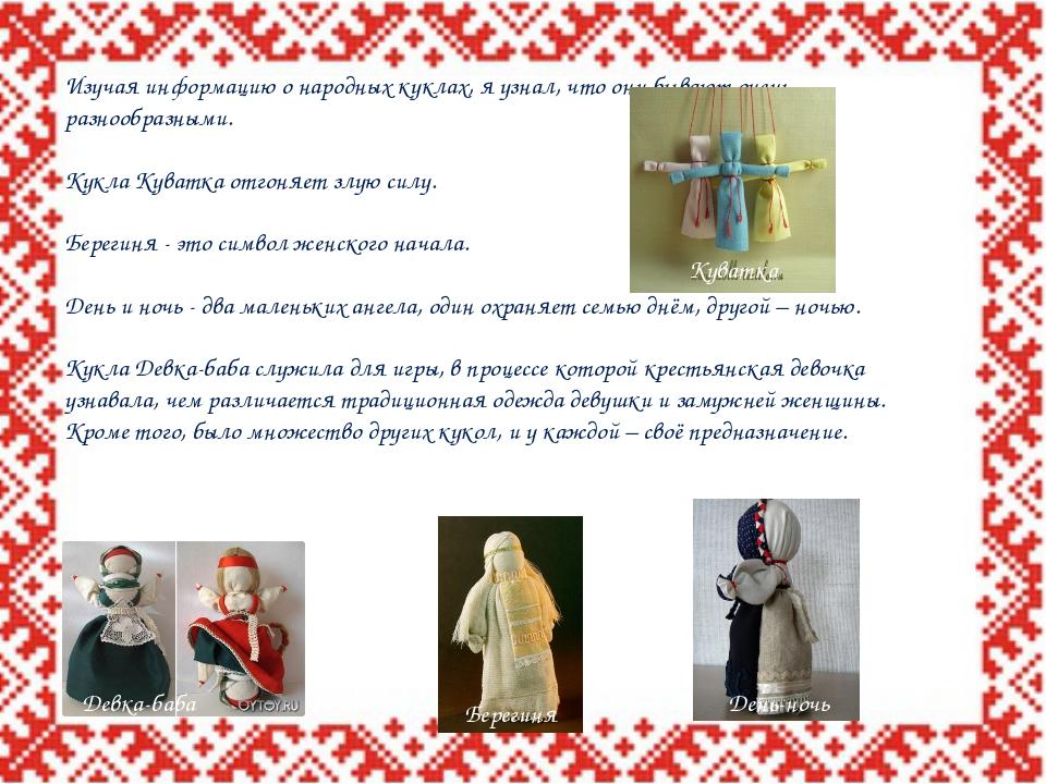 Изучая информацию о народных куклах, я узнал, что они бывают очень разнообраз...